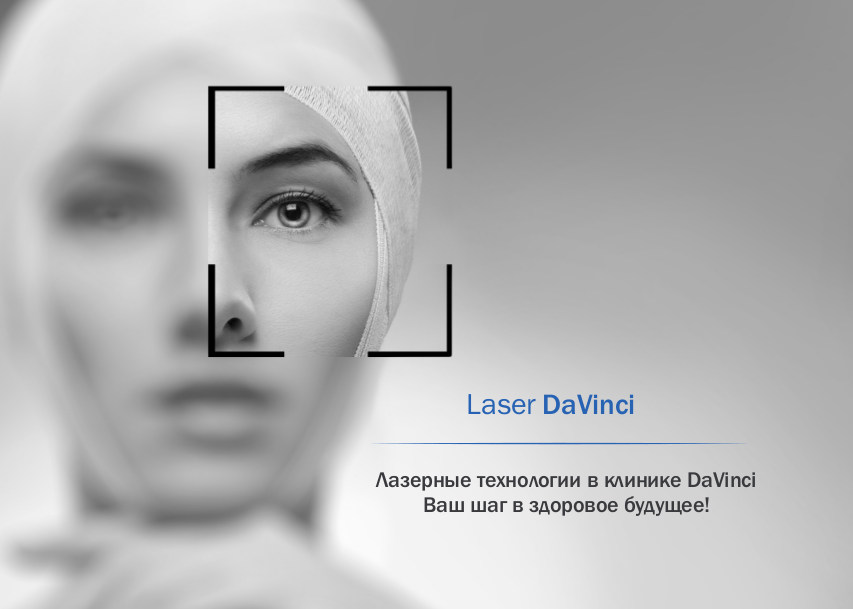Лазерная медицина в медицинском центре